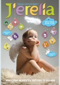 jerelia 08 2018 000