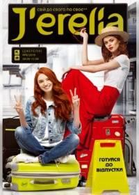 jerelia 08 2019 000