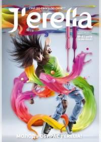 jerelia 09 2018 000