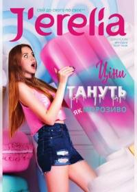 jerelia 11 2019 000