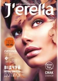 jerelia 14 2019 000
