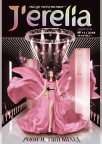 jerelia 15 2018 000