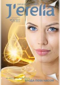jerelia 16 2017 000