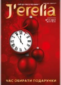 jerelia 17 2017 000
