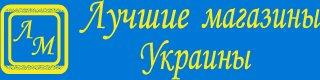 Кращі магазини України