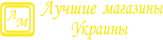 Лучшие магазины Украины
