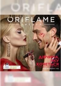 oriflame 02 2018
