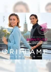 oriflame 02 2019 000