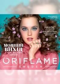 oriflame 04 2018