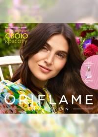 oriflame 05 2019 000