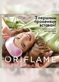oriflame 05 2020 000