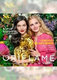 oriflame 07 2018 000