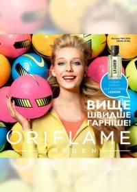 oriflame 08 2018 000