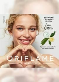 oriflame 08 2019 000