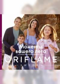 oriflame 08 2020 000