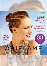 oriflame 10 2017