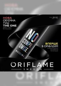 oriflame 12 2017
