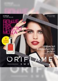 oriflame 14 2017