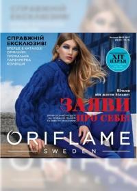 oriflame 15 2017