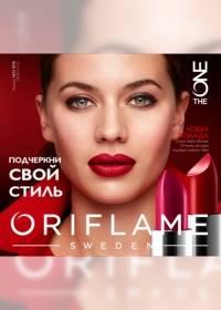 oriflame 15 2018 000
